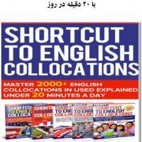 جلد اول (A – C) ترجمه کتاب (۲۰۰۰ عبارت هم نشین انگلیسی به ترتیب الفبایی) با ۲۰ دقیقه در روز