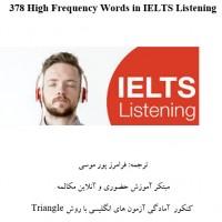 کتاب فوق العاده ۳۷۸ لغت و اصطلاح ضروری برای مهارت شنیداری آزمون آیلتس