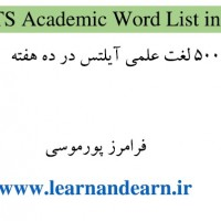 دانلود مجموعه باارزش ۵۰۰ IELTS Academic Word List in 10 Weeks