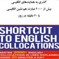 دانلود آخرین جلد ۲۰۰۰ همایند الفبایی انگلیسی با ۲۰ دقیقه در روز حروف U-Z